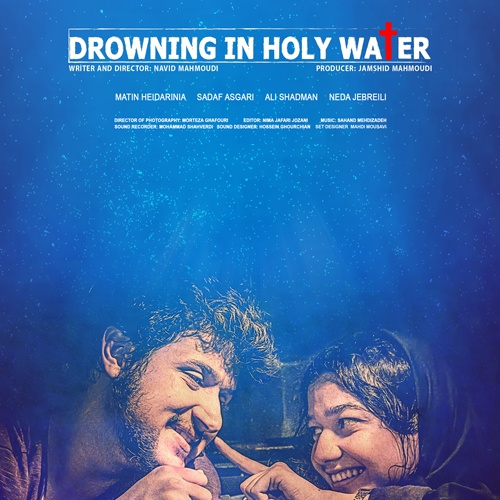 Film_Slide - PersiaFilm_DROWNING-IN-HOLY-WATER_Cover-02