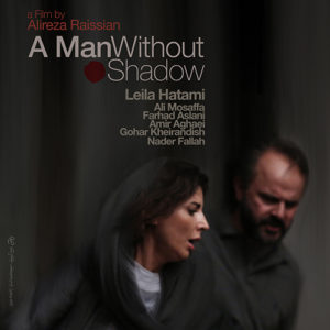 Covers - PersiaFilm-A_MAN_WITHOUT_SHADOW-Cover.jpg